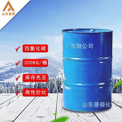 环保四氯化碳 环保水质分析 四氯化碳  56-23-5