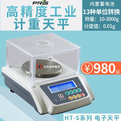 普瑞逊电子天平HT-S系列600g/0.01g静水天平比重天平带RS232接口