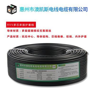 澳凯斯电线电缆 RVV2*0.75mm常规线/ 2C*0.75平方 护套软电线
