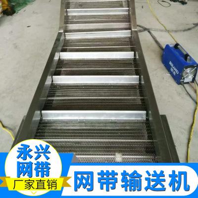 不锈钢网带输送机 食品加工行业专用网带式输送机转弯多层可定制