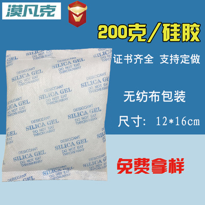 200克无纺布硅胶干燥剂安全环保电子货柜工业机械箱包精密仪器
