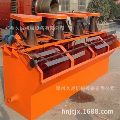 大量批发选矿用浮选设备  久诚可定制各种选矿设备  矿用浮选机