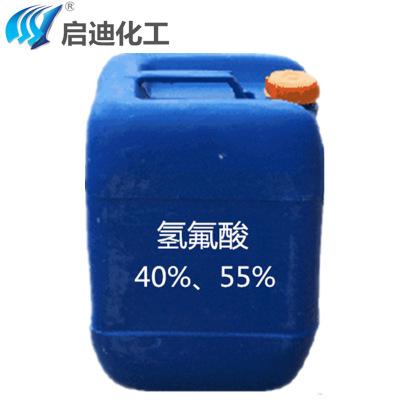氢氟酸溶液40%工业级别名氟化氢、用于刻蚀玻璃、酸洗金属等
