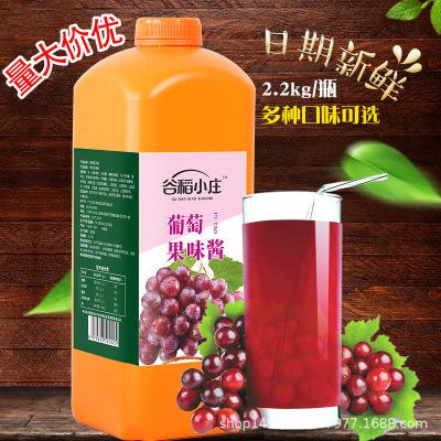 谷稻小庄葡萄汁浓缩果汁浓浆2.2kg果汁餐饮店冲饮原浆批发