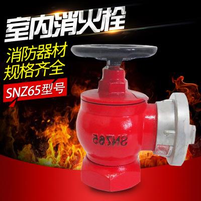普通型室内消防栓 SNZ50消火栓 厂家直销 室内消火栓 消防器材