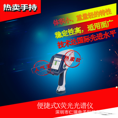 ROHS环保手持式检测仪 荧光光谱手提式检测分析仪器 便携式鉴定