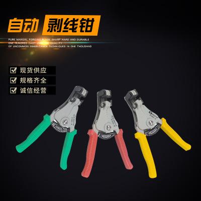 .鹰之印 自动剥线钳 电工工具剥线钳 多功能剥线 0.5-3.2 2.0-4.0