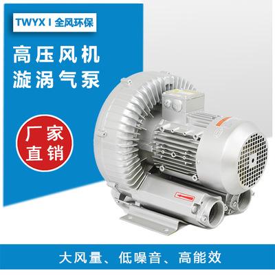 全风厂家直销 旋涡高压风机 鱼塘增氧 高压气泵 鱼塘爆气专用风机