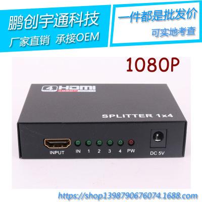 厂家直销 HDMI高清分配器 1进4出 一分四分频器支持1080P 3D