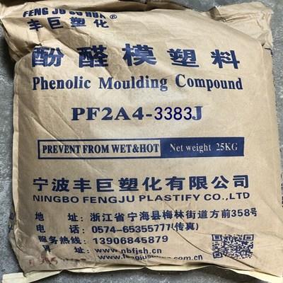 厂家直销 宁波丰巨 电木粉胶木粉酚醛模塑料 3383J注塑骨架粉