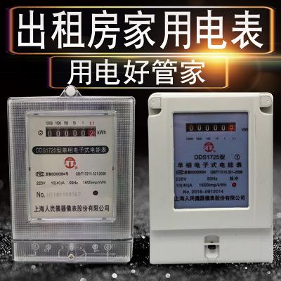 热销上海人民单相电表DDS1725系列单相电子表透明电能表家用火表