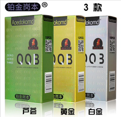 正品厂家直销铂金岗本003黄金白金芦荟10只装避孕套超薄安全套