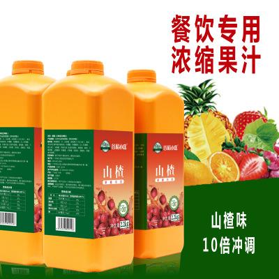高倍浓缩山楂汁商用果汁果浆原料果味饮料浓浆2.2kg厂家直销包邮