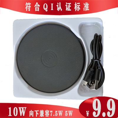 工厂批发10W QI无线发射器充电模块 超薄无线充 10w快速充电模块