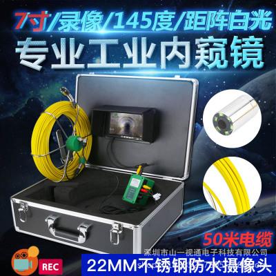 7寸录像22MM工业管道内窥镜管道摄像机检测系统机20M 30M 50M