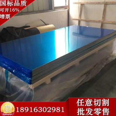 供应7050铝镁合金国标铝板 7050超硬铝合金