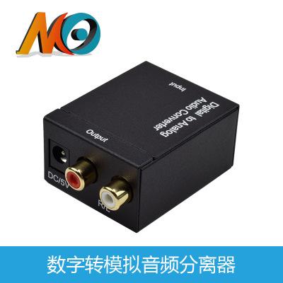 厂家直销 数字转模拟音频转换器 数字光纤同轴转模拟LR红白连音箱