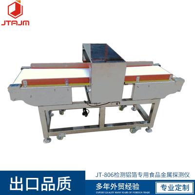 工厂直销金属检测仪JT-806铝箔包装食品专用可OEM全金属探测器