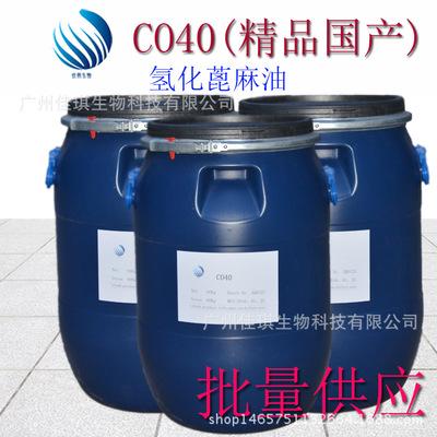 批发 PEG40氢化蓖麻油 HC40高效香精增溶剂 CO40
