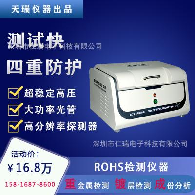 流行仪器废弃金属材料分析仪-EDX1800B型台式测定仪器-荧光光谱仪
