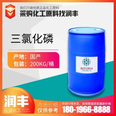 三氯化磷 工业级氯化磷99% 催化剂氯化剂