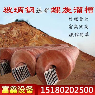 选矿5LL600玻璃钢螺旋溜槽废石渣尾矿选煤溜槽实验室螺旋溜槽价格