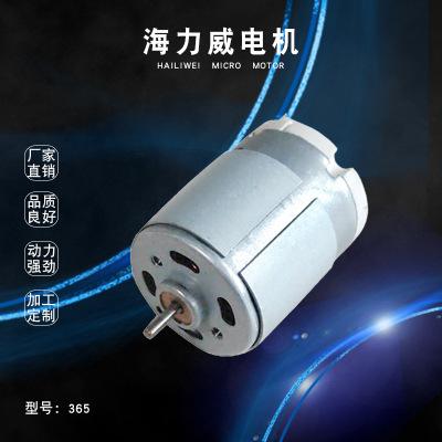 供应365抽水马达电机 12v茶炉具吸水马达 微型抽水泵 抽水器电机