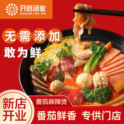 开启番茄底汤批发商用米线冒菜关东煮麻辣烫番茄味底料500g