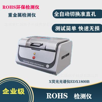 天瑞仪器-EDX3000B-X荧光光谱仪-ROHS分析仪器-贵金属监测仪