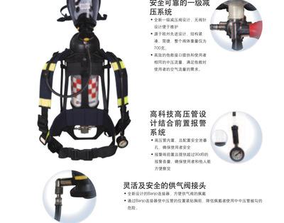 霍尼韦尔SCBA805T8000 标准呼吸器6.8L Luxfer气瓶配套PANO 面罩