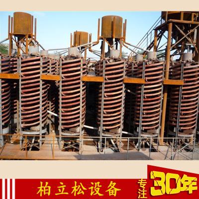 尾矿螺旋溜槽 节能环保选矿设备 耐酸碱玻璃钢叶片 实验机厂家