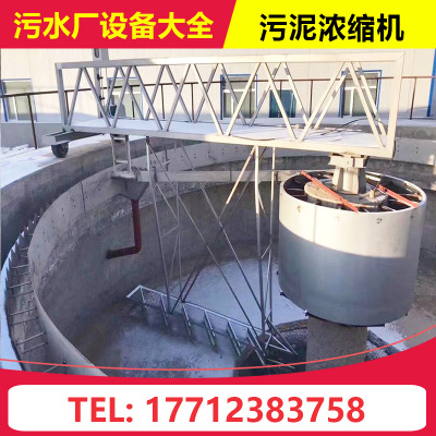 定制中心传动污泥浓缩机 周边传动浓缩机  非标设备一站式采购