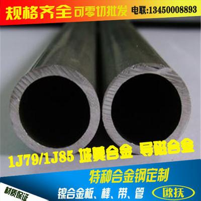 欧抚导磁合金 1J79镍合金管 高磁导1J79合金管 1J79铁镍合金