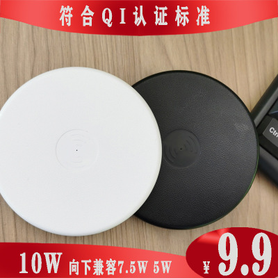 超薄无线充电器发射模块 10W快速充电 兼容7.5W5W手机无线充电器