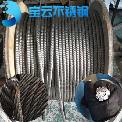 宝云18mm不锈钢钢丝绳304 7*37软不锈钢钢丝绳生产厂家一件代发