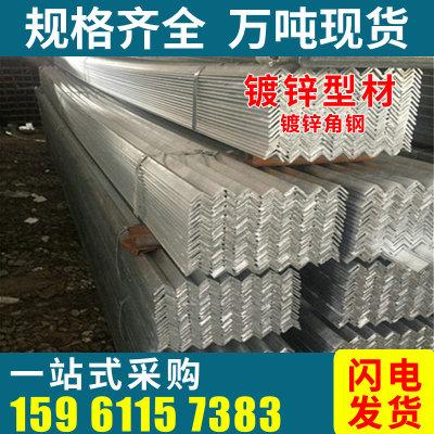 镀锌型钢角钢国标非标冷热镀锌角钢现货供应过磅批发3# 4# 5# 6#