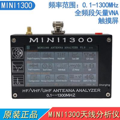 MINI1300天线分析仪 触摸屏0.1~1300MHz全频段矢量VNA 跨境外贸