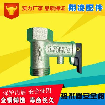 供应电热水器安全阀 减压阀,电热水器专用泄压阀