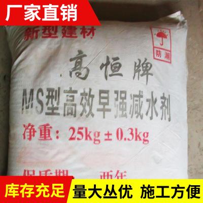 供应高恒牌MS型高效早强减水剂 混凝土外加剂 水泥早强减水剂