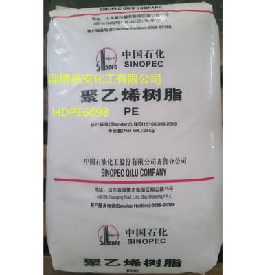 HDPE塑料聚乙烯树脂齐鲁石化6098现货供应 量大优惠
