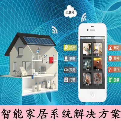 智能家居系统方案开发 手机APP一键遥控可视家庭智能化控制软件