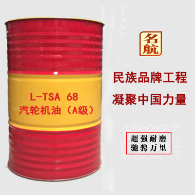 厂家直销 汽轮机油L-TSA 32号46号68号电厂专用透平油工业润滑油