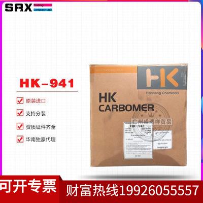 韩国HK-941 化妆品级卡波941 高透长流性增稠剂 丙烯酸交联共聚物