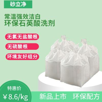 常温强效洁白环保石英酸洗剂  酸洗石英 环保酸 安全酸 有机弱酸