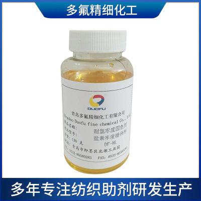 现货供应 耐氯牢度固色剂 盐素牢度提升剂DF-NL 纺织染整助剂