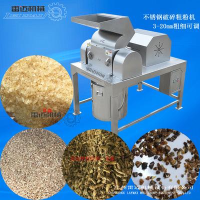 小颗粒4mm不锈钢破碎机-茶叶/药材/塑料/化工大型食品万能粗碎机