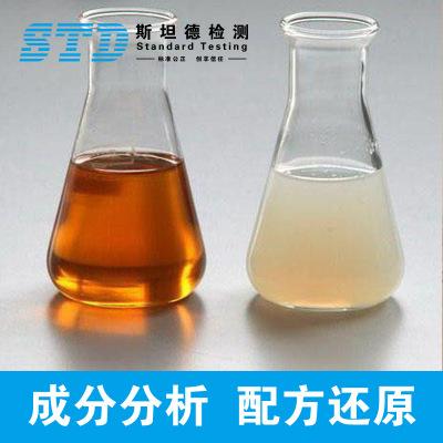 偶联剂 配方还原 性能改进 pH值调整剂 成分检测 资质报告