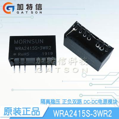 WRA2415S-3WR2 SIP7 全新原装 隔离稳压正负双路DC-DC电源模块