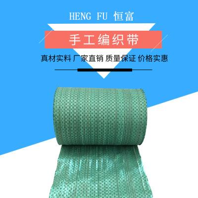 厂家定做绿色编织带 物流快递打包pp塑料编织蛇皮带厂家直销