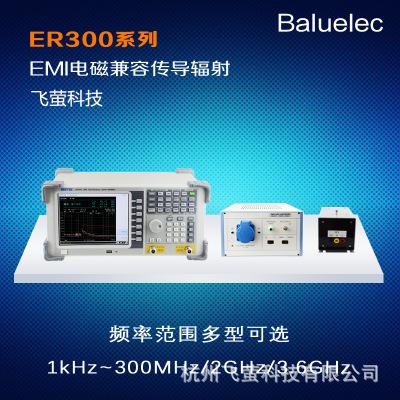 0-300M EMC测试 EMI电磁兼容传导辐射干扰测试系统 接收机